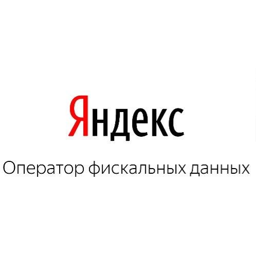 ЦТО заключить договор с Яндекс ОФД