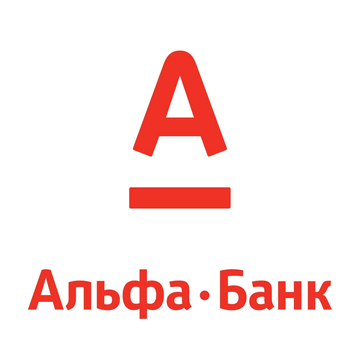 АО Альфа-Банк